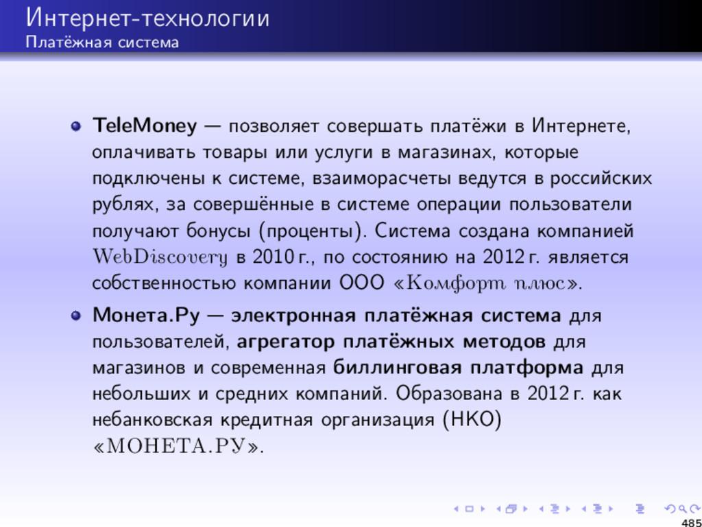 Интернет-технологии Платёжная система TeleMoney...