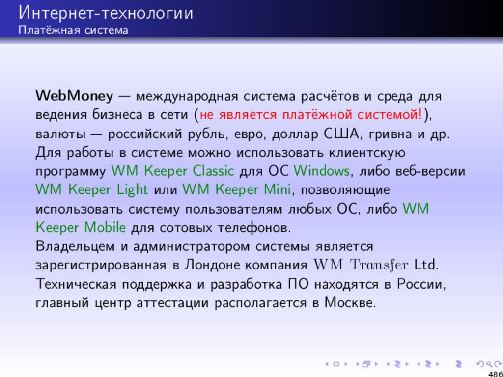 Интернет-технологии Платёжная система WebMoney ...
