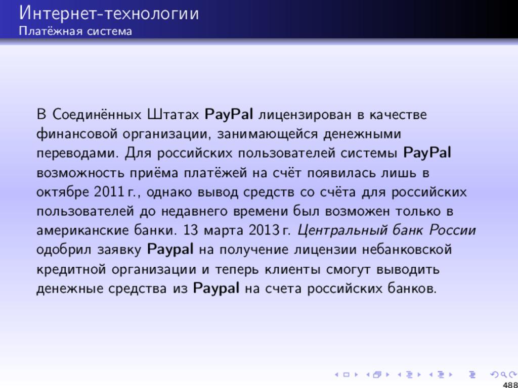 Интернет-технологии Платёжная система В Соединё...