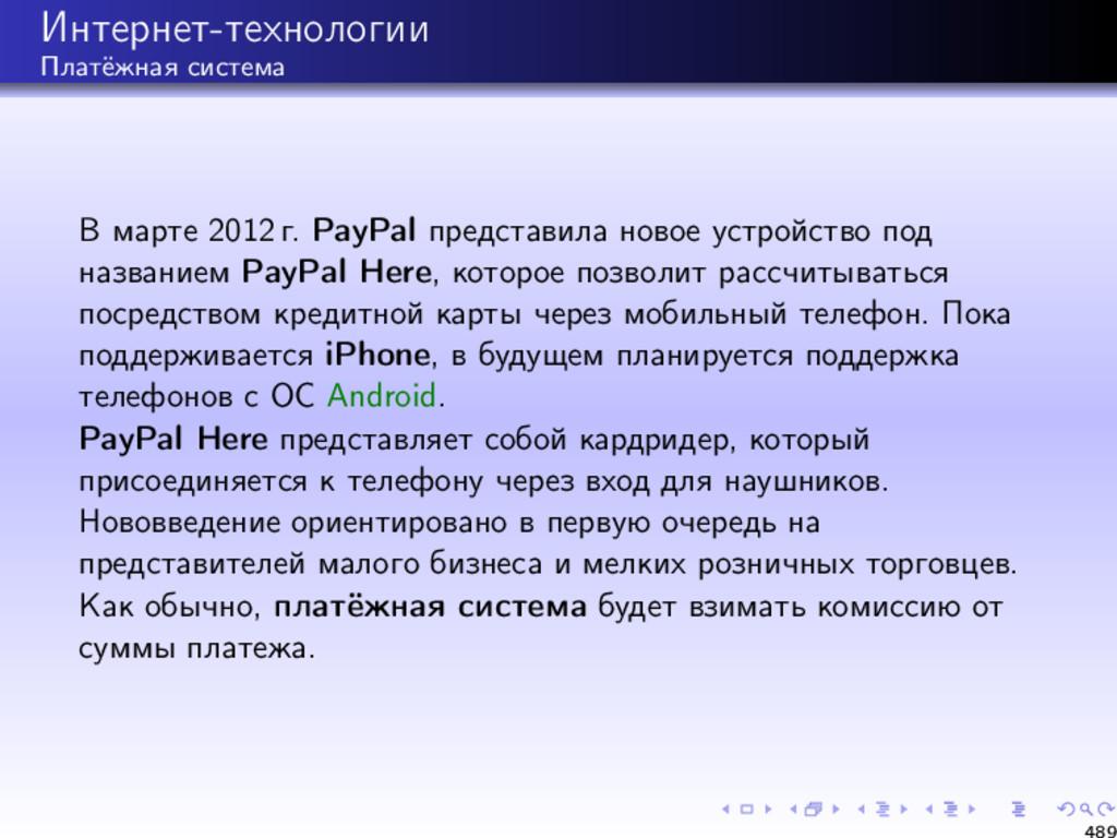 Интернет-технологии Платёжная система В марте 2...