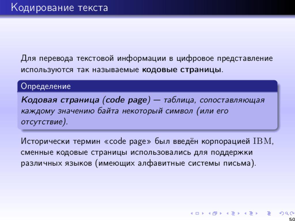 Кодирование текста Для перевода текстовой инфор...