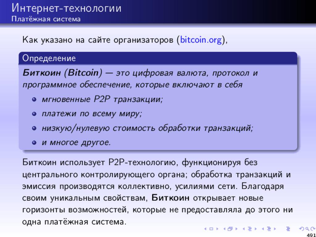Интернет-технологии Платёжная система Как указа...