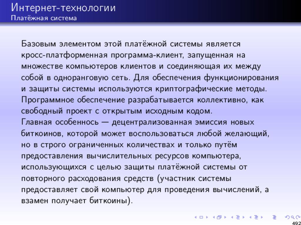 Интернет-технологии Платёжная система Базовым э...