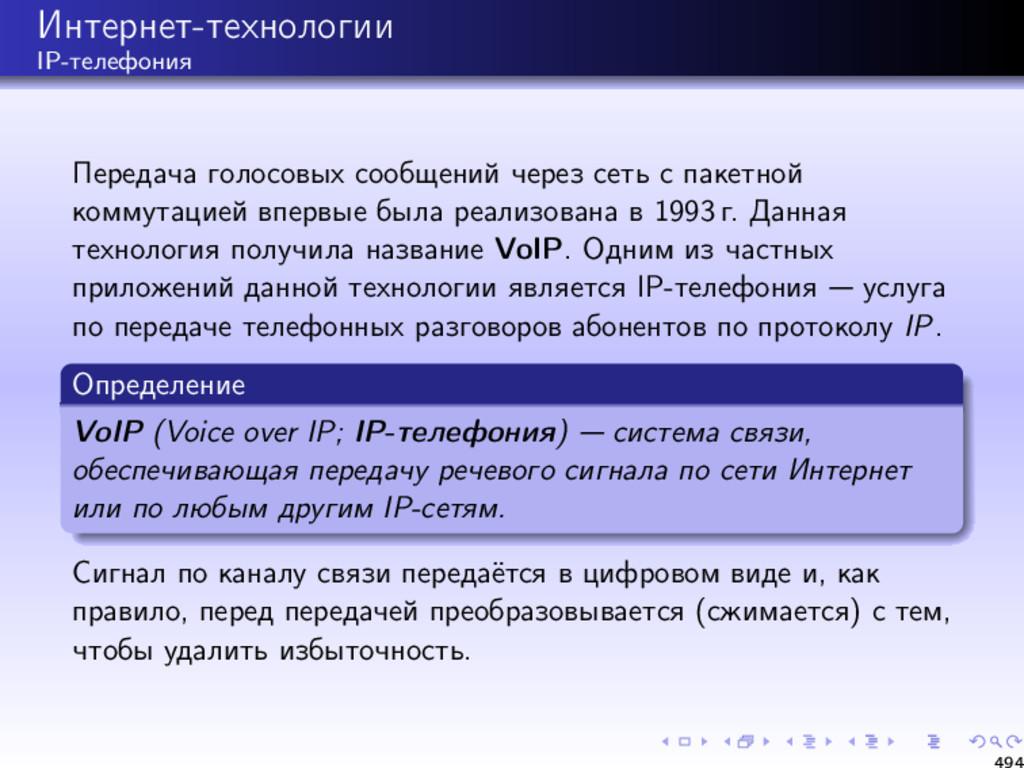 Интернет-технологии IP-телефония Передача голос...