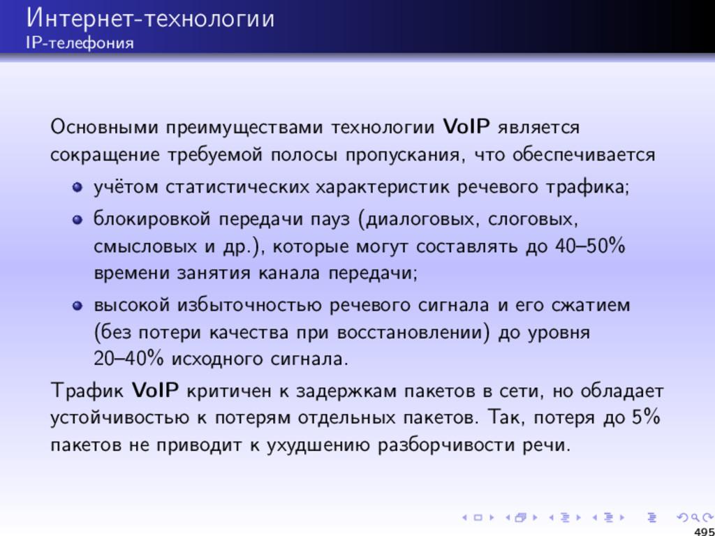 Интернет-технологии IP-телефония Основными преи...