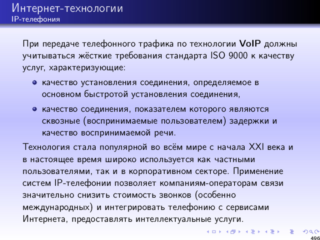 Интернет-технологии IP-телефония При передаче т...