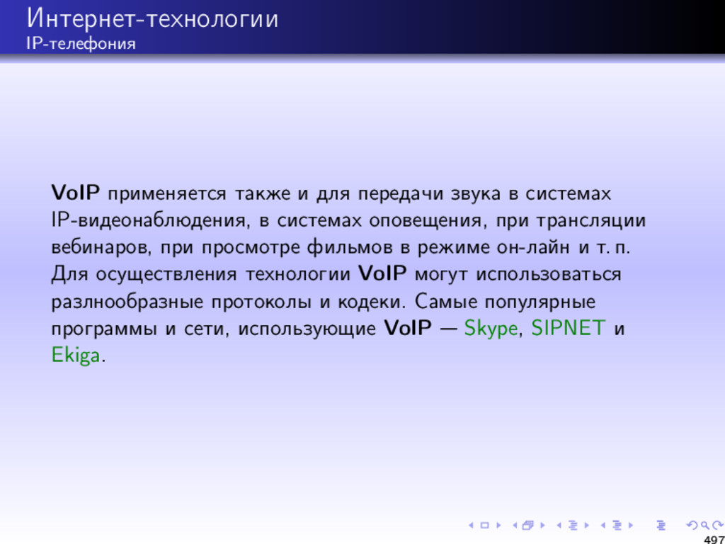 Интернет-технологии IP-телефония VoIP применяет...