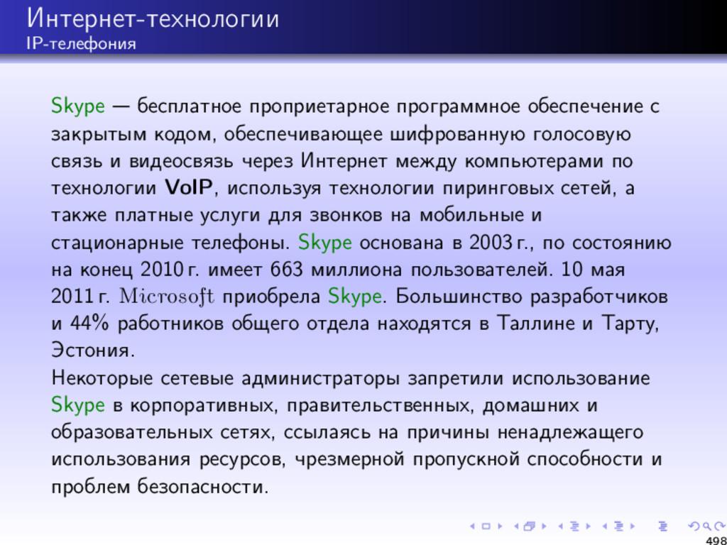 Интернет-технологии IP-телефония Skype бесплатн...