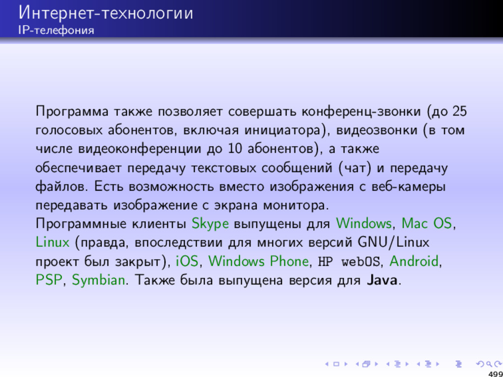 Интернет-технологии IP-телефония Программа такж...