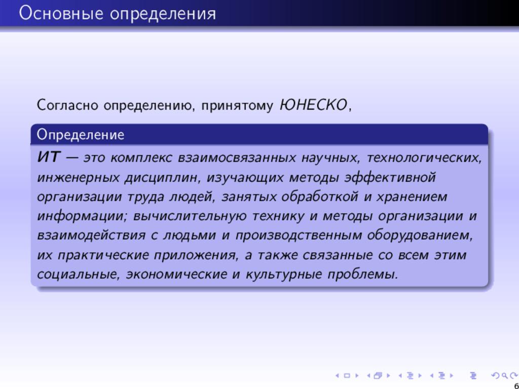 Основные определения Согласно определению, прин...