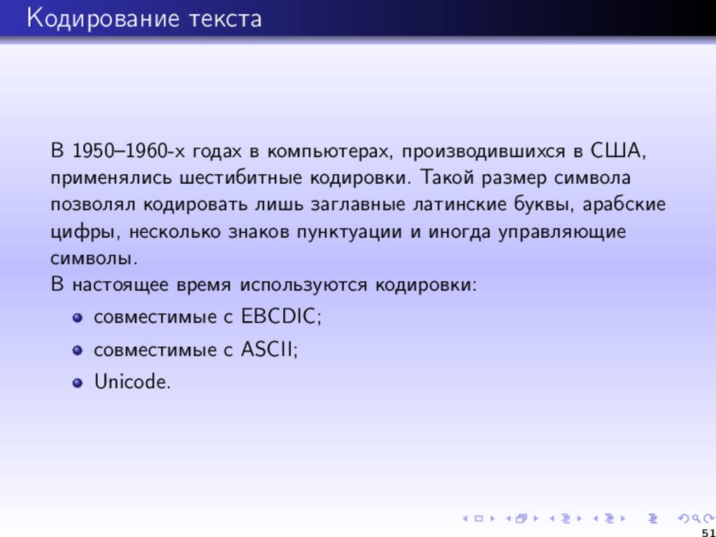 Кодирование текста В 1950–1960-х годах в компью...