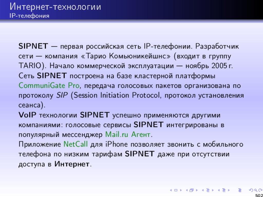 Интернет-технологии IP-телефония SIPNET первая ...