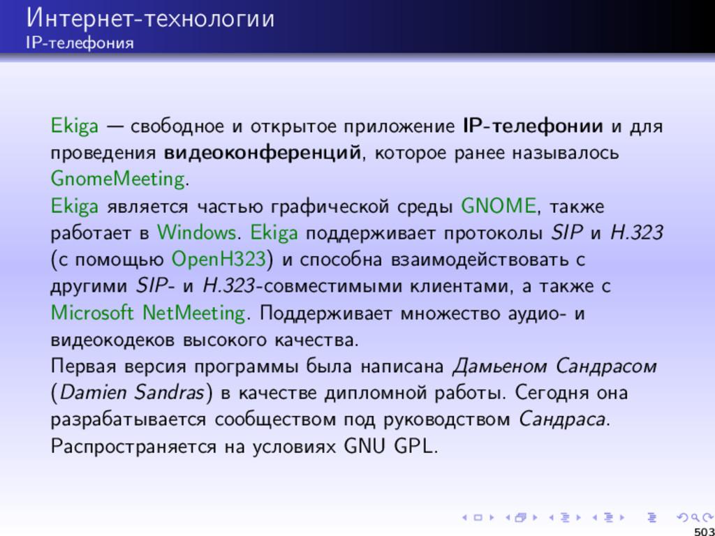 Интернет-технологии IP-телефония Ekiga свободно...
