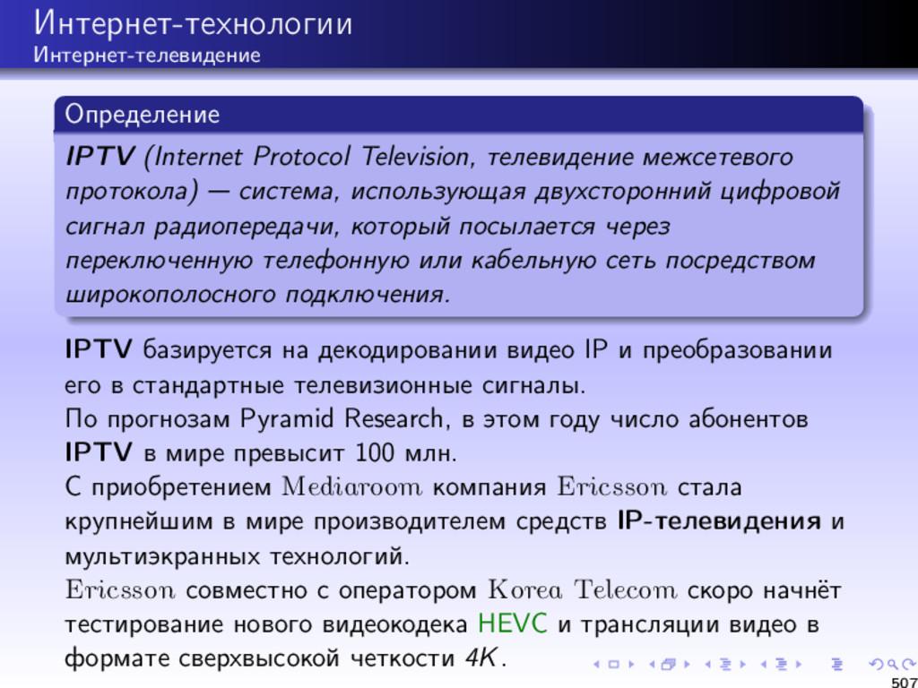 Интернет-технологии Интернет-телевидение Опреде...