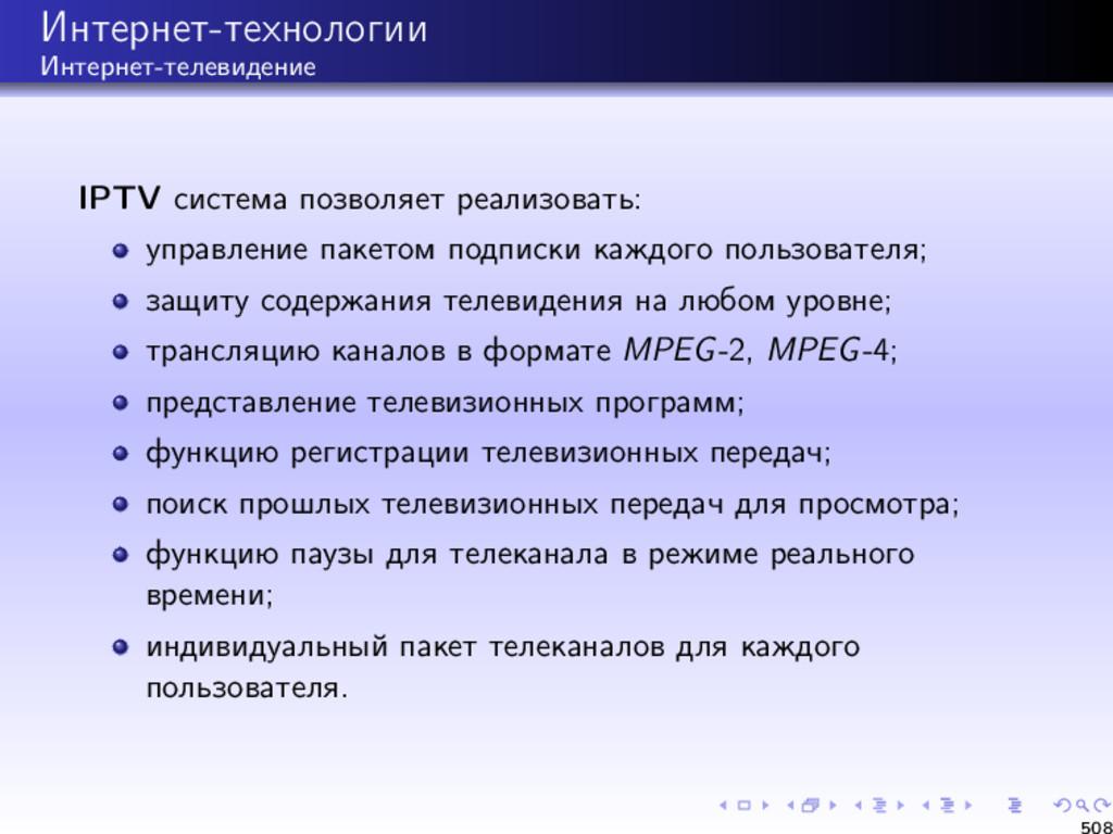 Интернет-технологии Интернет-телевидение IPTV с...