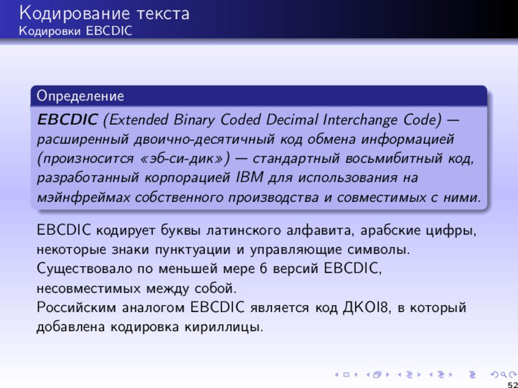 Кодирование текста Кодировки EBCDIC Определение...