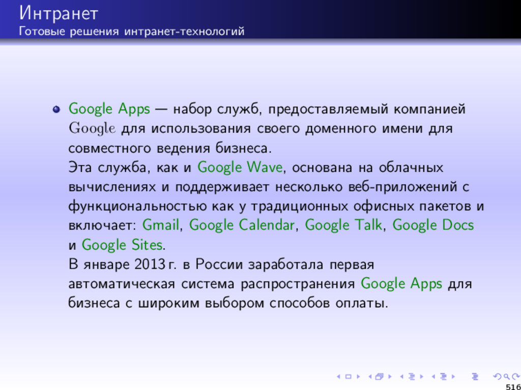 Интранет Готовые решения интранет-технологий Go...