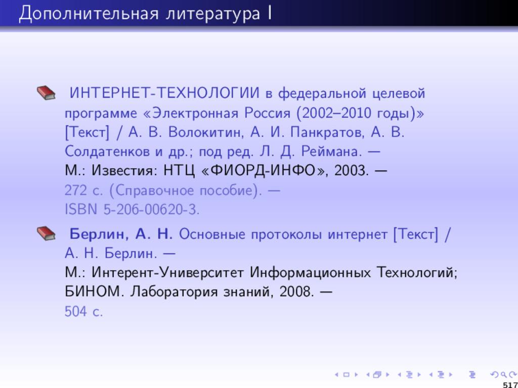 Дополнительная литература I ИНТЕРНЕТ-ТЕХНОЛОГИИ...