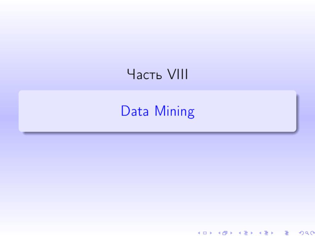 Часть VIII Data Mining