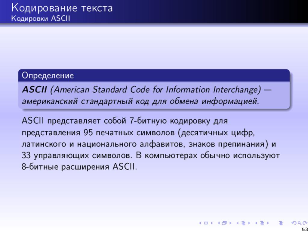 Кодирование текста Кодировки ASCII Определение ...