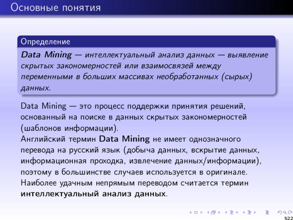 Основные понятия Определение Data Mining интелл...