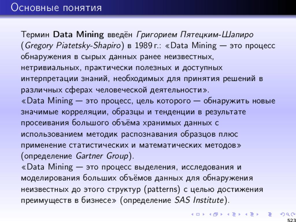 Основные понятия Термин Data Mining введён Григ...