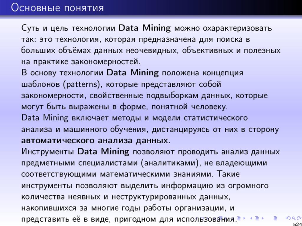 Основные понятия Суть и цель технологии Data Mi...