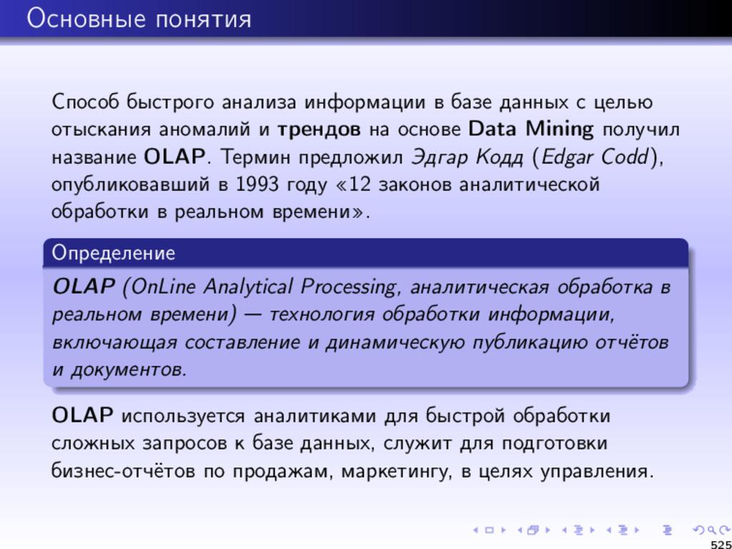 Основные понятия Способ быстрого анализа информ...