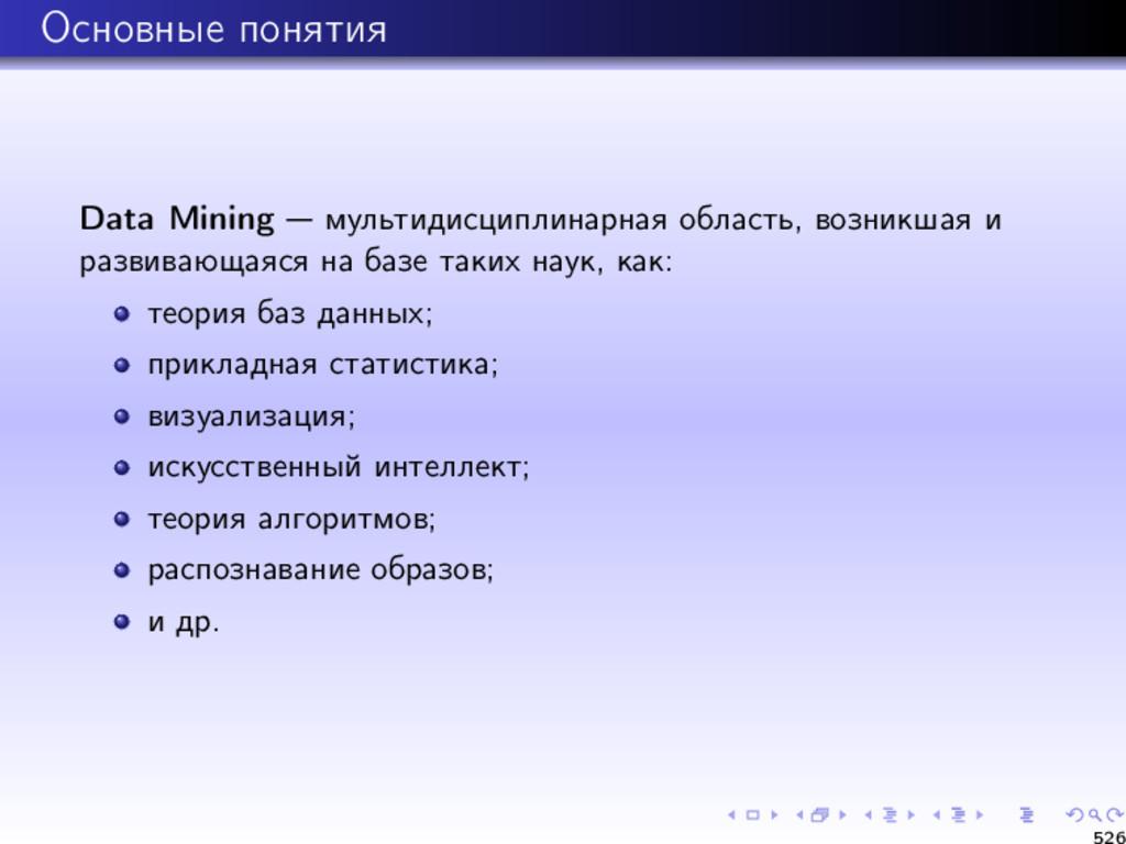 Основные понятия Data Mining мультидисциплинарн...
