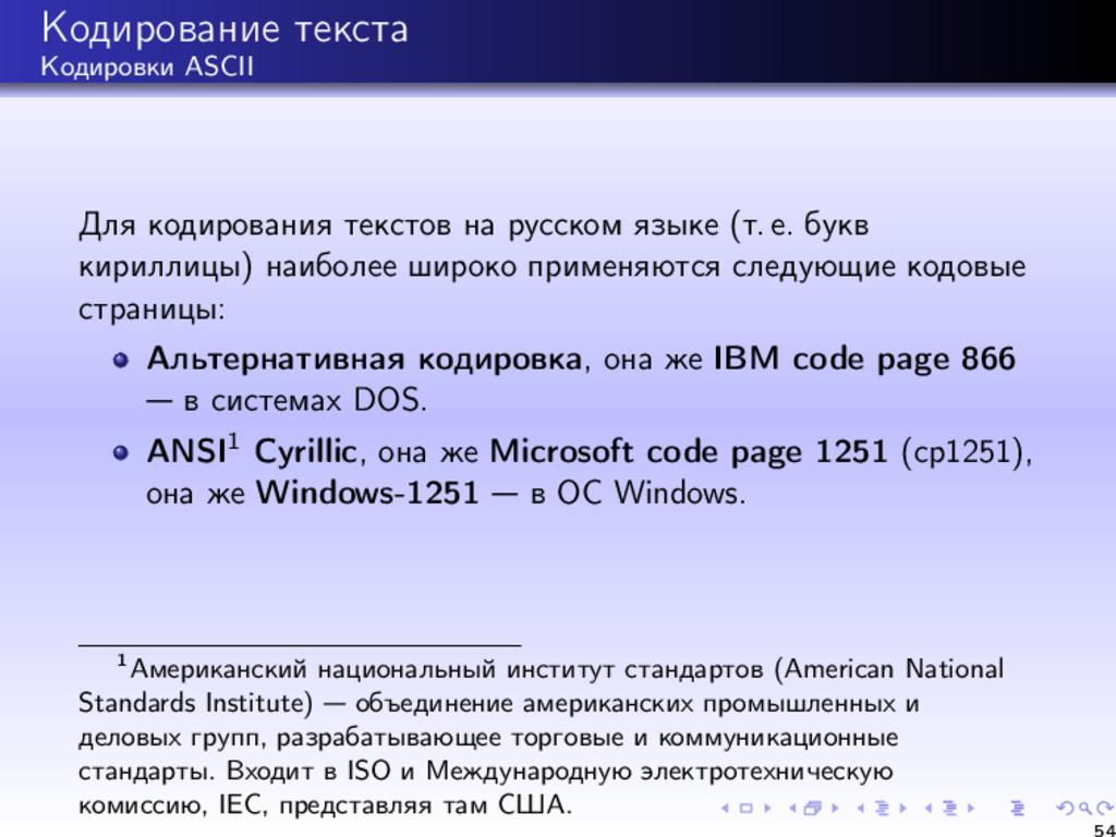 Кодирование текста Кодировки ASCII Для кодирова...