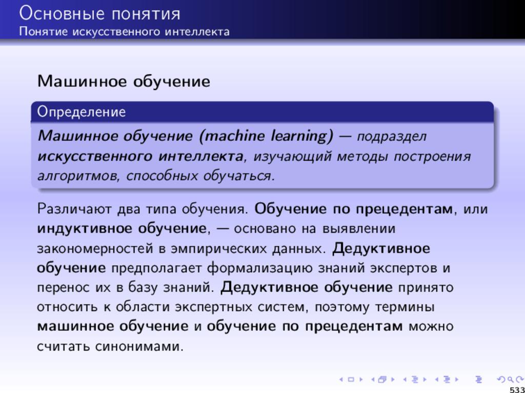 Основные понятия Понятие искусственного интелле...