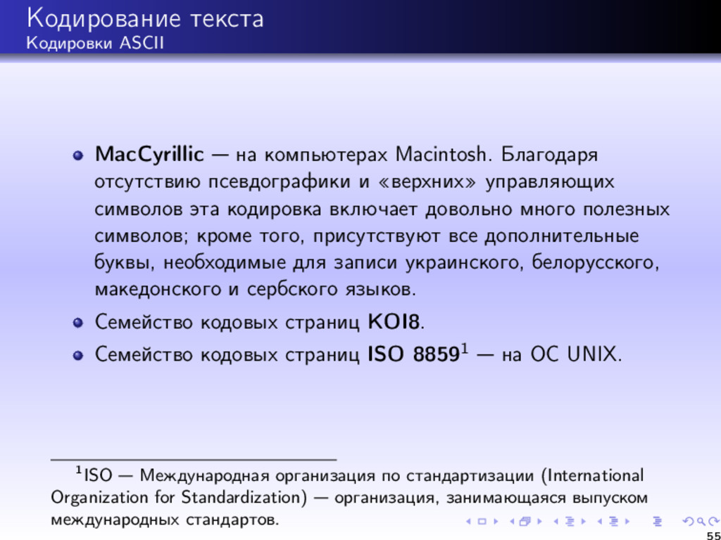 Кодирование текста Кодировки ASCII MacCyrillic ...