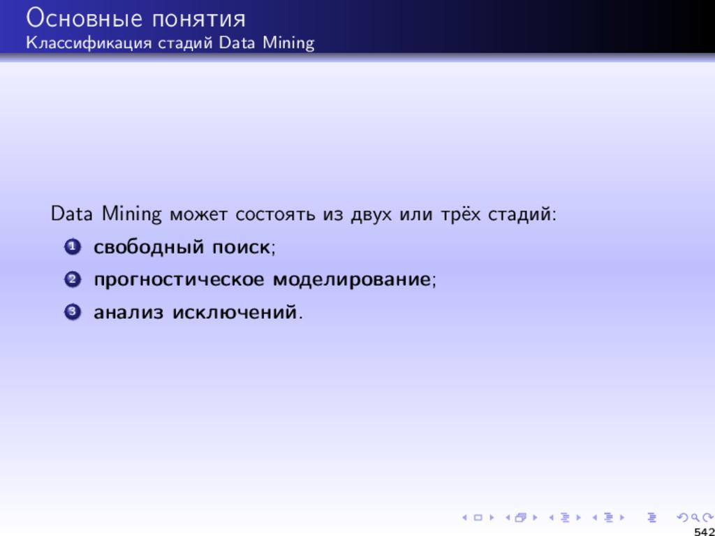 Основные понятия Классификация стадий Data Mini...