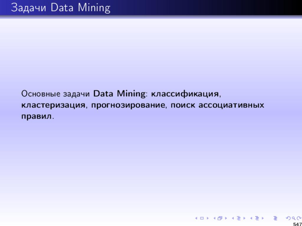 Задачи Data Mining Основные задачи Data Mining:...