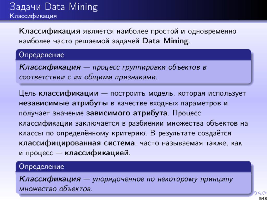 Задачи Data Mining Классификация Классификация ...