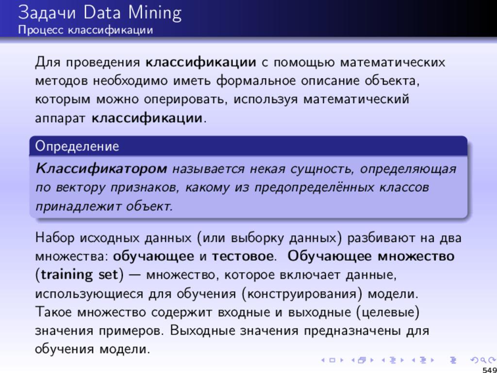 Задачи Data Mining Процесс классификации Для пр...