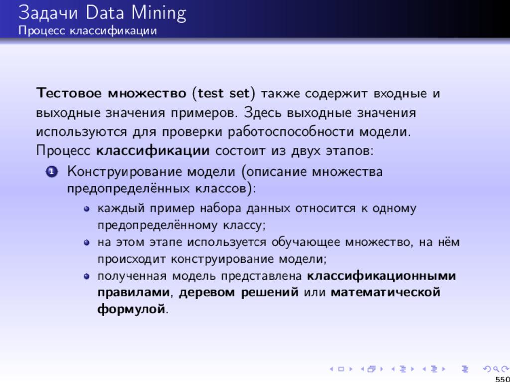 Задачи Data Mining Процесс классификации Тестов...