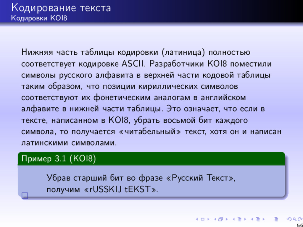 Кодирование текста Кодировки KOI8 Нижняя часть ...