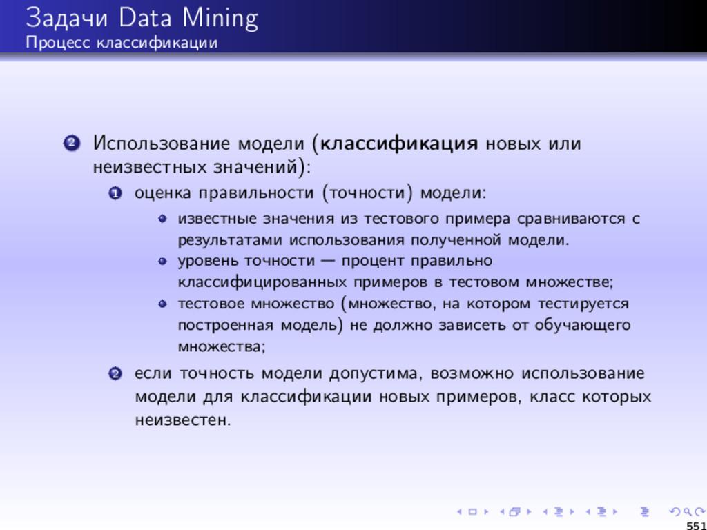 Задачи Data Mining Процесс классификации 2 Испо...