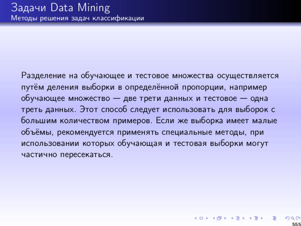 Задачи Data Mining Методы решения задач классиф...