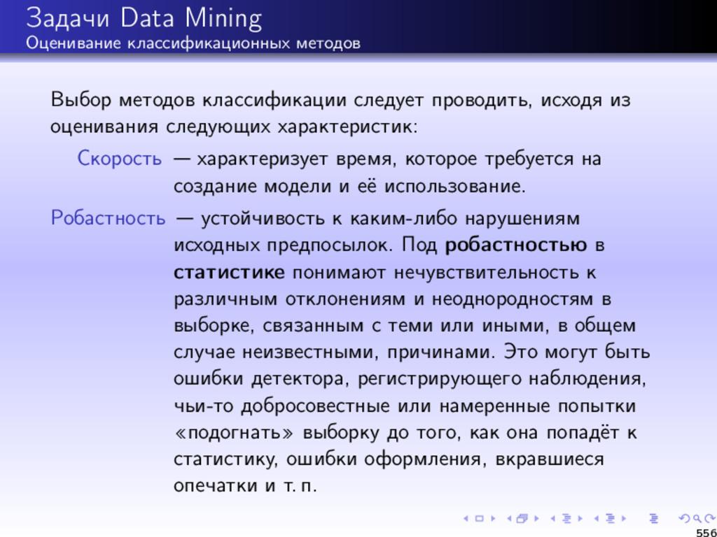 Задачи Data Mining Оценивание классификационных...