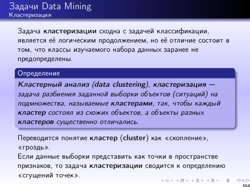 Задачи Data Mining Кластеризация Задача кластер...