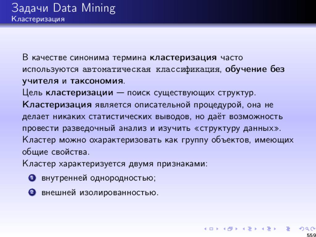 Задачи Data Mining Кластеризация В качестве син...