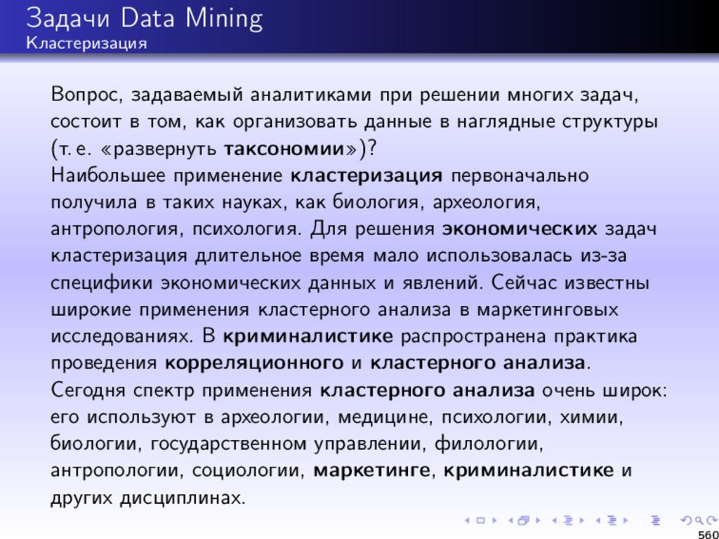 Задачи Data Mining Кластеризация Вопрос, задава...