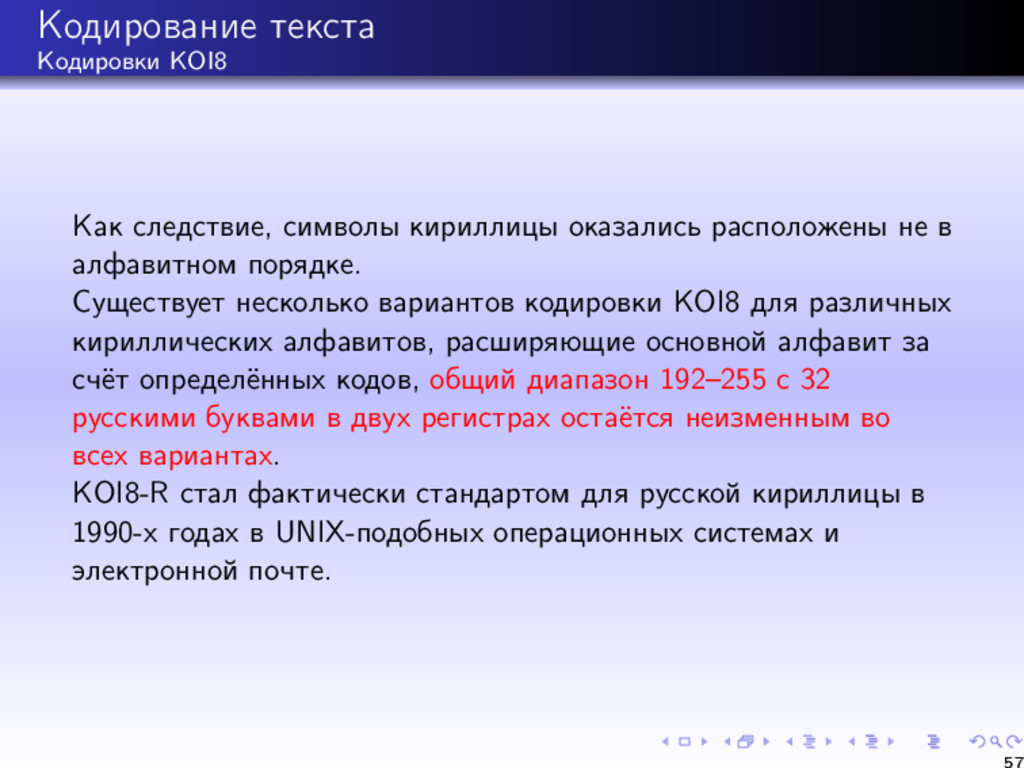 Кодирование текста Кодировки KOI8 Как следствие...