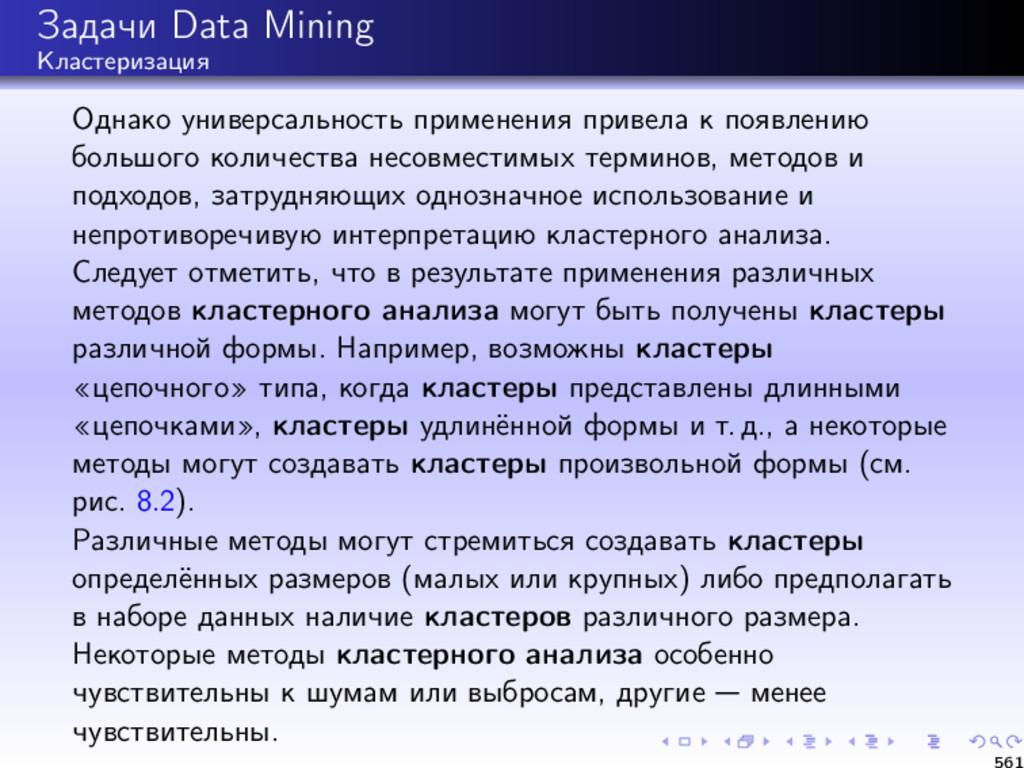 Задачи Data Mining Кластеризация Однако универс...