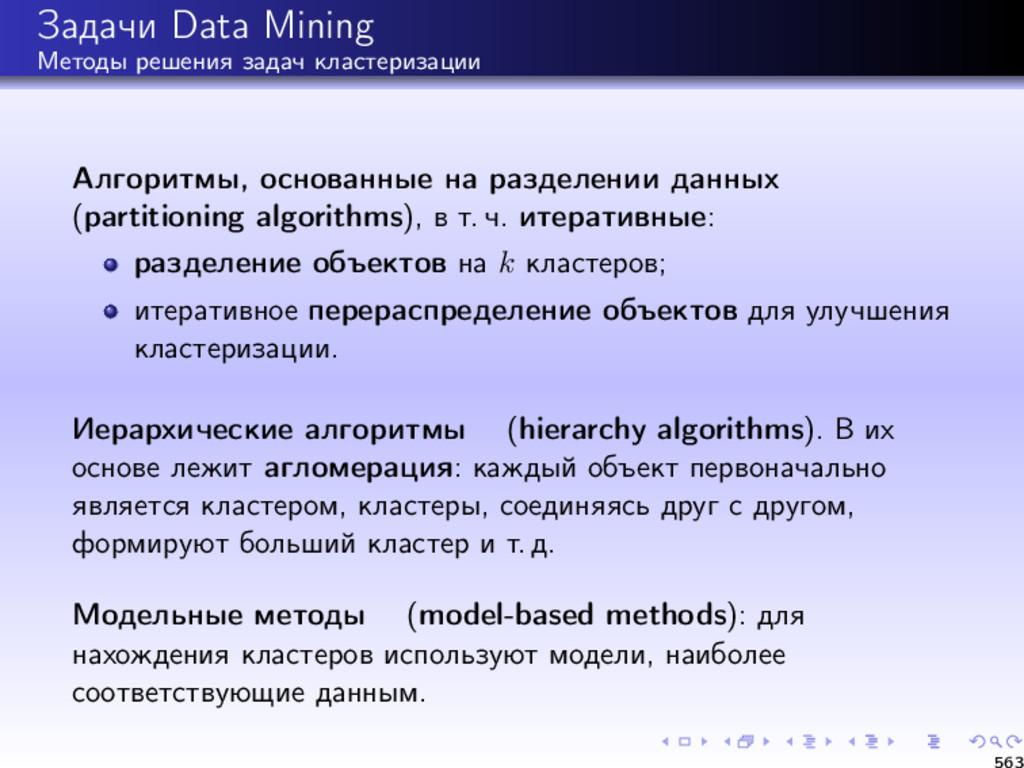 Задачи Data Mining Методы решения задач кластер...