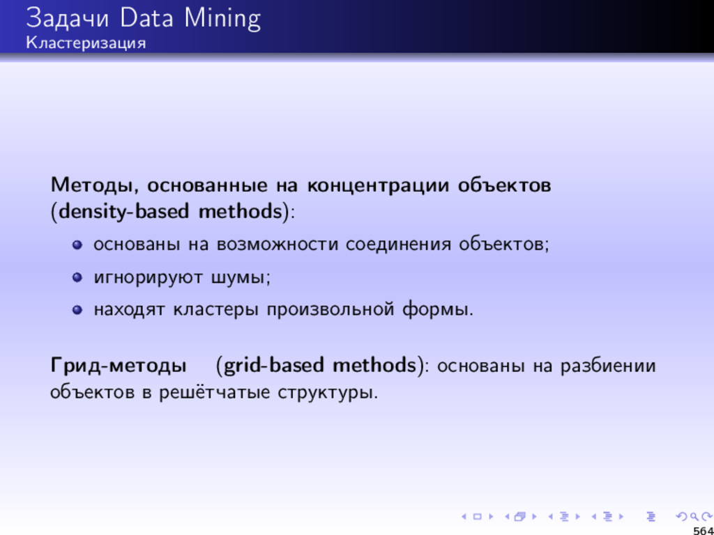 Задачи Data Mining Кластеризация Методы, основа...