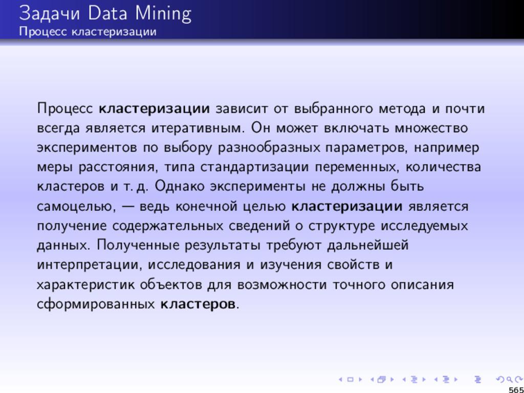 Задачи Data Mining Процесс кластеризации Процес...