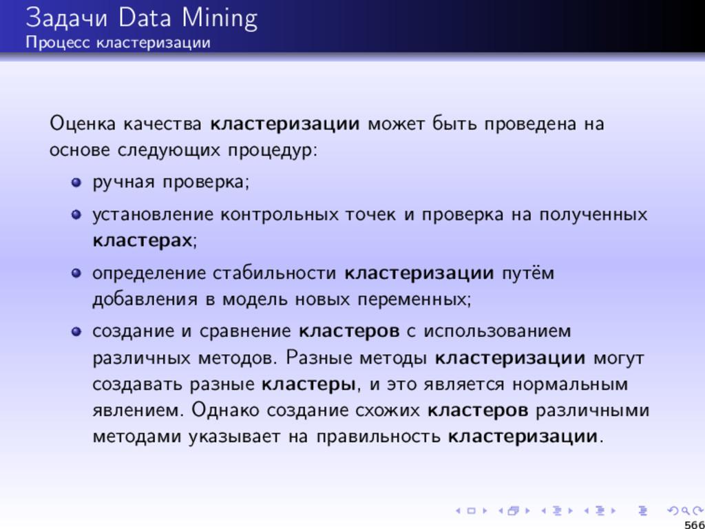 Задачи Data Mining Процесс кластеризации Оценка...